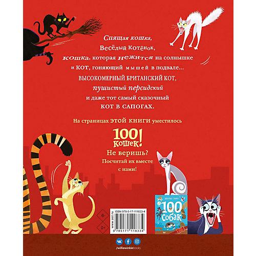 """Рассказ """"Прикольные книжки"""" 100 кошек, М. Уейт от Издательство АСТ"""