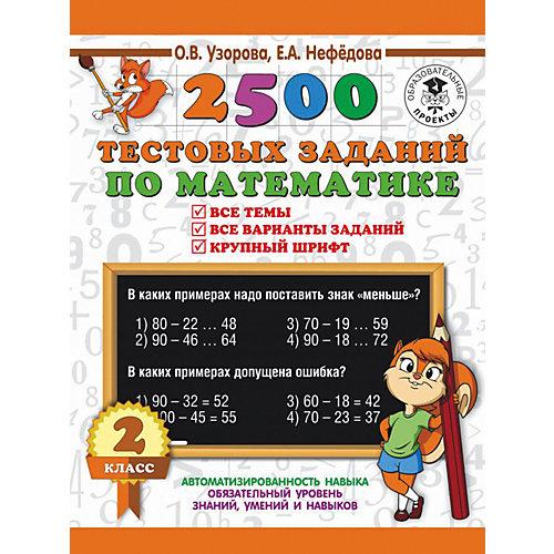 """Пособие """"3000 примеров для начальной школы"""" 2500 тестовых заданий по математике, 2 класс от Издательство АСТ"""
