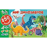 """Книжка с наклейками """"250 наклеек"""" Мир динозавров"""