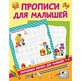 """Прописи для малышей """"Обучающие книжки для малышей"""" , В. Дмитриева"""
