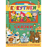 """Сборник """"Кукутики"""" Самые добрые сказки для малышей. Читаем и придумываем"""
