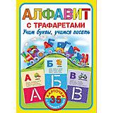 """Алфавит с трафаретами """"Карточки с трафаретами"""" Учим буквы, учимся писать, Л. Двинина"""