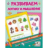 """Книжка с заданиями """"Обучающие книжки для малышей"""" Развиваем логику и мышление, В. Дмитриева"""