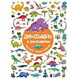 """Раскраска с играми и заданиями """"Подумай! Найди! Раскрась!"""" Динозавры и динозаврики"""