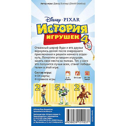 """Настольная игра Hobby World """"История игрушек 4"""" от Hobby World"""