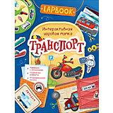 """Lapbook Интерактивная игровая папка """"В лесу"""""""