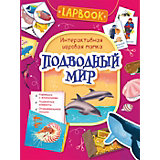 """Lapbook Интерактивная игровая папка """"Подводный мир"""""""