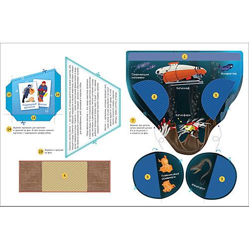 """Lapbook Интерактивная игровая папка """"Подводный мир"""" от Росмэн"""