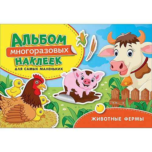 """Альбом многоразовых наклеек для самых маленьких """"Животные фермы"""" от Росмэн"""