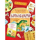 """Lapbook Интерактивная игровая папка """"Динозавры"""""""