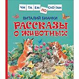Рассказы о животных. Читаем по слогам, В. Бианки