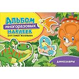 """Альбом многоразовых наклеек для самых маленьких """"Динозавры"""""""