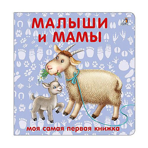"""Книжка-картонка """"Малыши и мамы"""" от Робинс"""