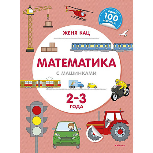 Математика с машинками 2-3 года, Кац Женя от Махаон