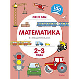 Математика с машинками 2-3 года, Кац Женя