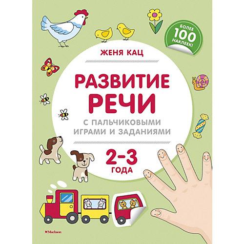 Развитие речи с пальчиковыми играми и заданиями 2-3 года, Кац Женя от Махаон