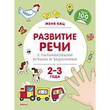 Развитие речи с пальчиковыми играми и заданиями 2-3 года, Кац Женя