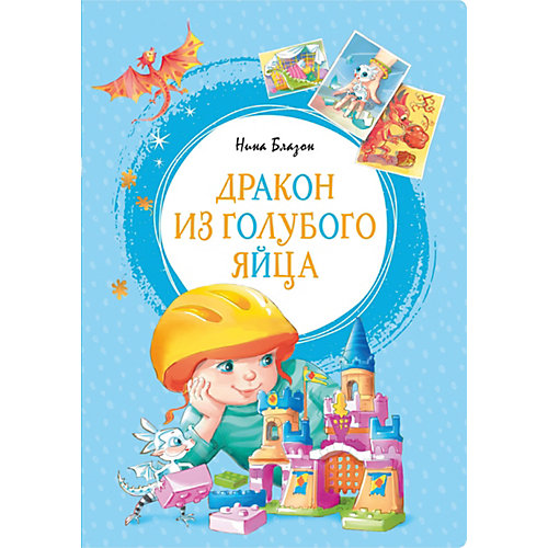 """Книга """"Дракон из голубого яйца"""", Блазон Нина от Махаон"""