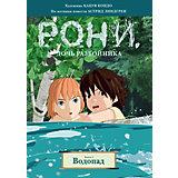"""Комиксы """"Рони, дочь разбойника. Водопад"""" книга 4, Линдгрен А."""