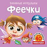 """Альбом с многоразовыми наклейками """"Феечки"""""""