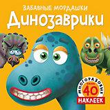 """Альбом с многоразовыми наклейками """"Динозаврики"""""""