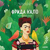 """Книга """"Фрида Кало. История про художницу, которая нарисовала себя и свою жизнь"""", Герасименко А."""