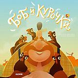"""Детская книга """"Боб и курочки"""", Мурзатаева Е."""
