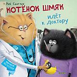 """Детская книга """"Котёнок Шмяк идёт к доктору"""", Скоттон Р."""