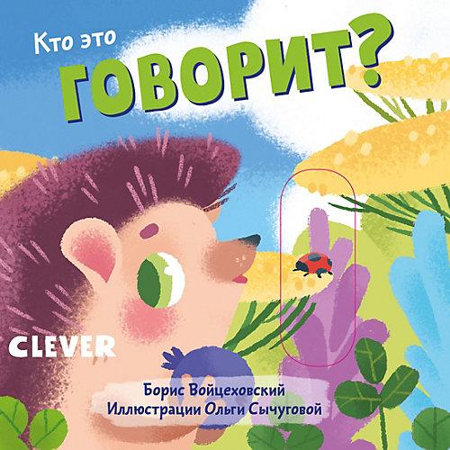 """Детская книга """"Вжух! Кто это говорит?"""", Войцеховский Б. от Clever"""