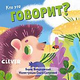 """Детская книга """"Вжух! Кто это говорит?"""", Войцеховский Б."""