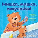 """Детская книга """"Первые книжки малыша. Мишка, мишка, искупайся!"""", Гримм С."""