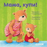 """Детская книга """"Первые книжки малыша. Мама, купи!"""", Гримм С."""