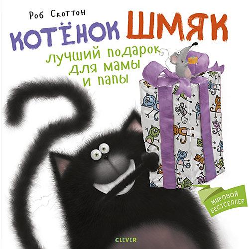 """Детская книга """"Котенок Шмяк. Лучший подарок для мамы и папы"""", Скоттон Р. от Clever"""