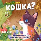 """Детская книга """"Вжух! О чем мечтает кошка?"""", Войцеховский Б."""