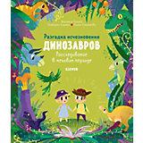 """Детская книга """"Разгадка исчезновения динозавров. Расследование в меловом периоде"""", Галкина А."""