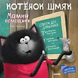"Детская книга ""Котенок Шмяк. Мамин помощник"", Скоттон Р."
