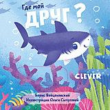 """Детская книга """"Вжух! Где мой друг?"""", Войцеховский Б."""