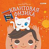 """Детская книга """"Малыш любит науку. Квантовая физика"""", Спиро Р."""