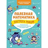 """Обучающая книга """"Полезная математика. Быстрота реакции. Развивающие и увлекательные задания на каждый день"""","""