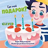 """Детская книга """"Вжух! Где мой подарок?"""", Войцеховский Б."""