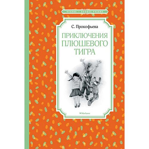 Сборник повестей Приключения плюшевого тигра, С. Прокофьева от Махаон