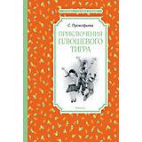 Сборник повестей Приключения плюшевого тигра, С. Прокофьева