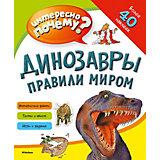 Книга с наклейками Динозавры правили миром