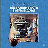 Повесть-сказка Незваный гость в Муми-доме, Т. Янссон