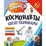 Книга с наклейками Космонавты носят скафандры