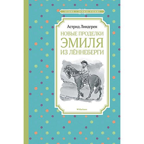 Повесть Новые проделки Эмиля из Лённеберги, А. Линдгрен от Махаон