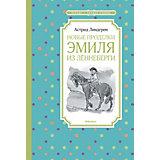 Повесть Новые проделки Эмиля из Лённеберги, А. Линдгрен