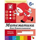 Рабочая тетрадь Математика для дошкольников (6+) Подготовительная группа