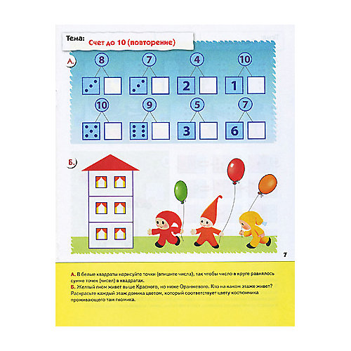 Рабочая тетрадь Математика для дошкольников (6+) Подготовительная группа от Мозаика-Синтез