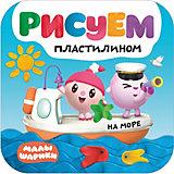 Книга для творчества Малышарики. Рисуем пластилином На море